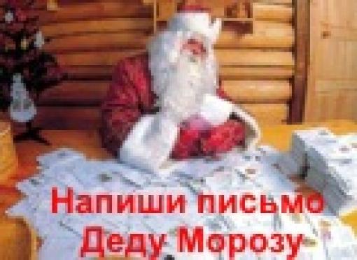 На адрес Деда Мороза пришло 3000 писем из Марий Эл