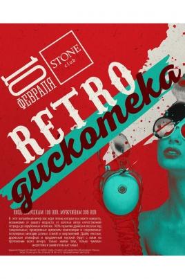 Ретро дискотека постер