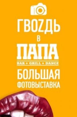 Гвоздь. Большая фотовыставка постер