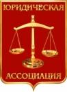 Юридическая Ассоциация. Юристы. Оценка