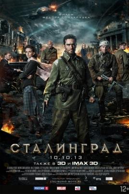 Сталинград постер