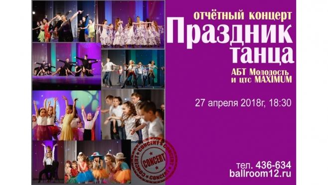 27 апреля пройдет настоящий праздник танца — отчетный концерт ансамбля бального танца «Молодость» и ЦТС Максимум
