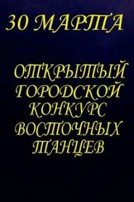 Открытый городской конкурс восточных танцев постер