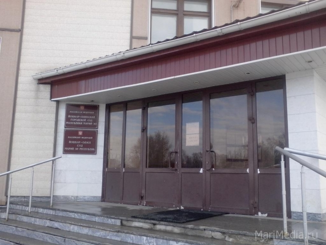 В Йошкар-Оле перекроют все подъезды к зданию городского суда