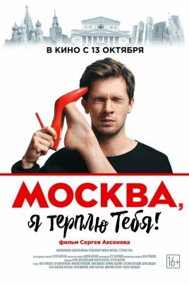 Москва, я терплю тебя постер