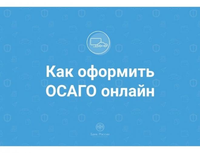 Памятка автовладельцам: покупаем электронное ОСАГО за 5 шагов