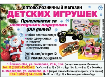 Приглашаем за Новогодними подарками для детишек !