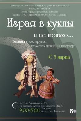 Играя в куклы и не только постер
