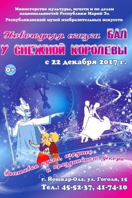 Новогодняя сказка. Бал у Снежной Королевы