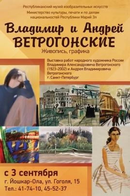 Владимир и Андрей Ветрогонские. Живопись, графика постер