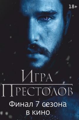 «Игра престолов» - на большом экране! постер