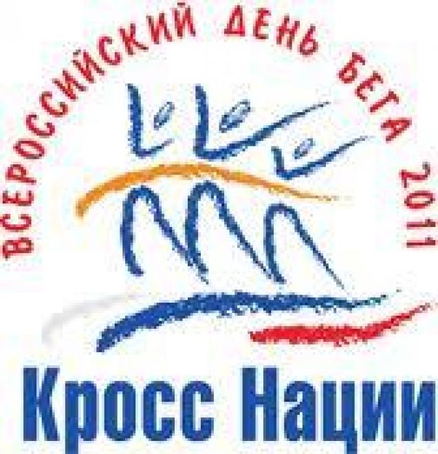 «Кросс нации» 25 сентября стартует во всех районах Марий Эл