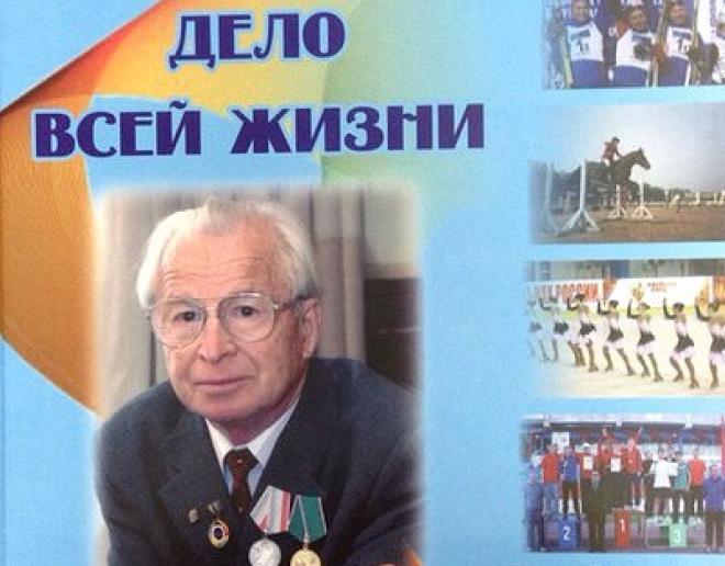 Ветеран-энтузиаст выпустил книгу, посвященную столетию марийского спорта