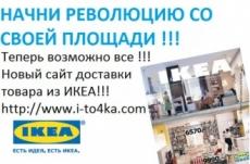 Дорогие Друзья рады сообщить вам, что теперь у нас есть собственный сайт доставки товара из ИКЕА!