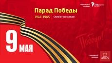 Парад 9 Мая в Йошкар-Оле покажет в прямом эфире Marimedia.ru