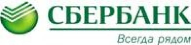 Волго-Вятский банк Сбербанка дарит 1000 бонусов «Спасибо» за оплату коммунальных услуг с помощью «Автоплатежа»