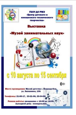 Музей занимательных наук постер