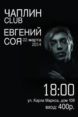 Ес Соя постер