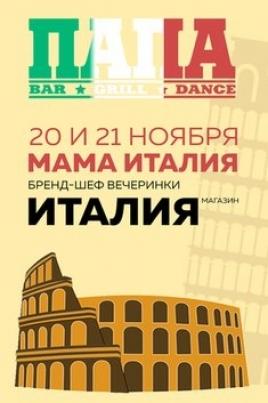 МАМА Италия постер