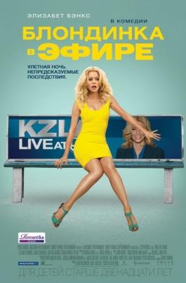 Блондинка в эфиреWalk Of Shame постер