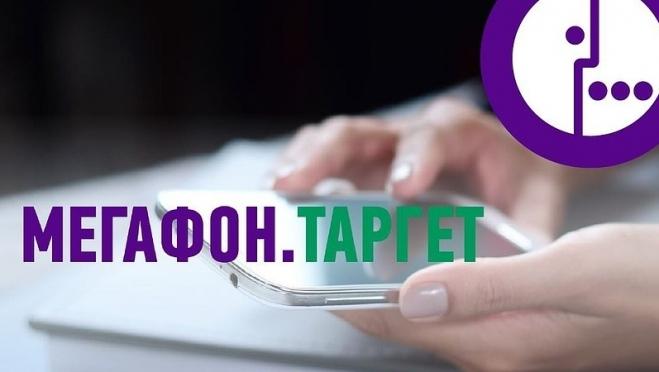 «МегаФон. Таргет» набирает популярность у бизнеса Марий Эл