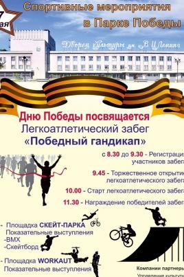 Легкоатлетический забег постер