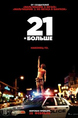21 и больше21 and Over постер