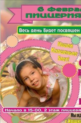Шоу-программа в пиццерии Al Sole постер