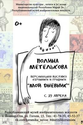 Мой дневник постер