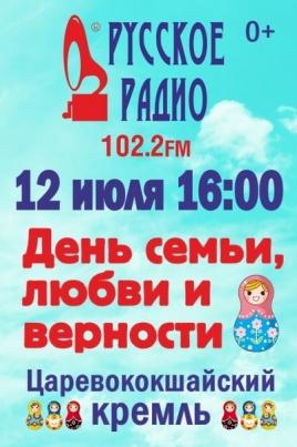 День семьи любви и верности 2015 в Царевококшайском Кремле постер