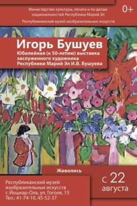 Игорь Бушуев постер