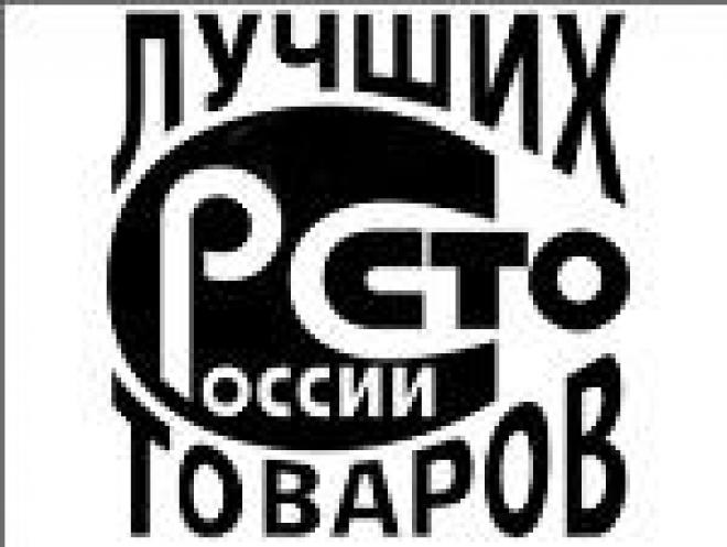 Конкурс «100 лучших товаров России» принес региональной комиссии по качеству Марий Эл бронзовый диплом
