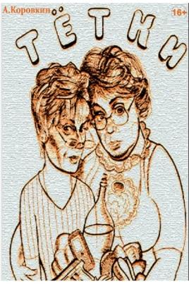 Тетки постер