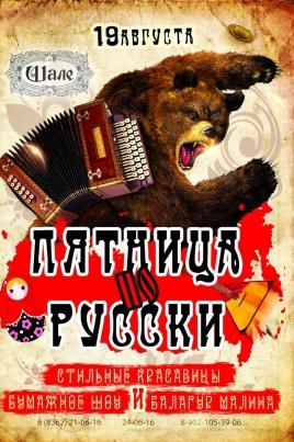 Пятница по-русски постер