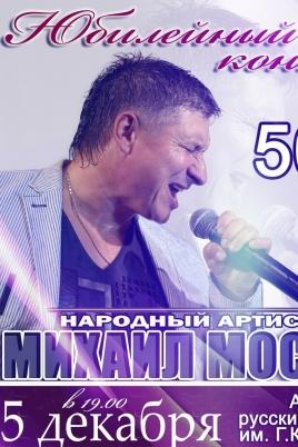 Юбилейный концерт Михаила Мосунова постер