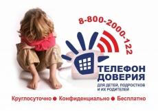 В Марий Эл за смену на детский телефон доверия поступает от 15 до 102 сообщений