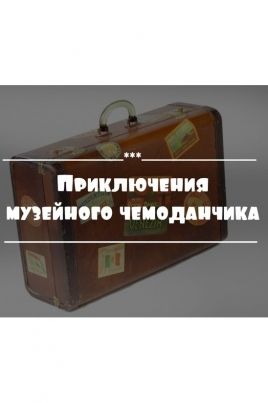 Секреты музейного чемоданчика постер