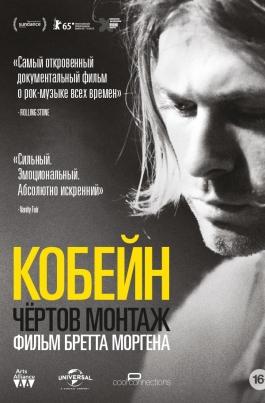 Курт Кобейн: Чертов монтажKurt Cobain: Montage of Heck постер