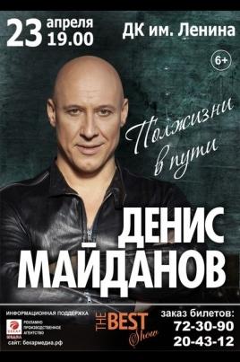 Денис Майданов постер