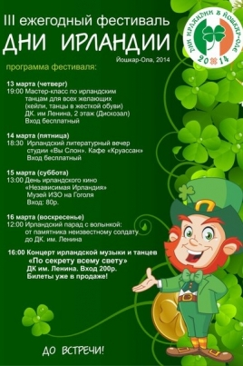 Дни Ирландии в Йошкар-Оле постер