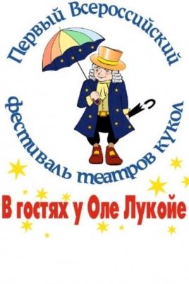 Первый Всероссийский фестиваль театров кукол