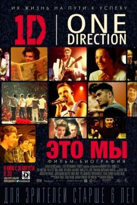 One Direction: Это мы 3DThis Is Us постер