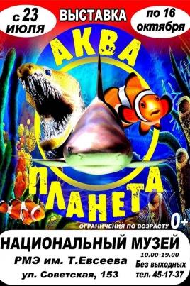Аква планета постер