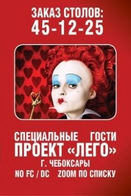 Алиса в стране чудес! постер