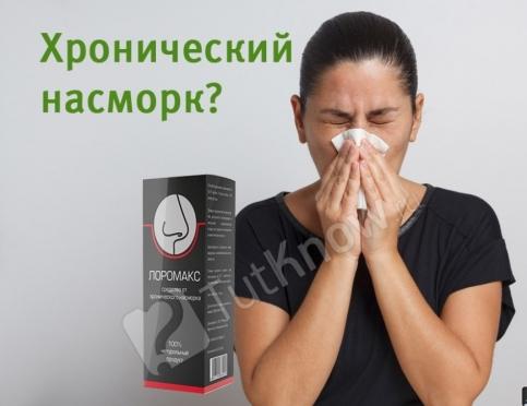 Эффективное средство при насморке
