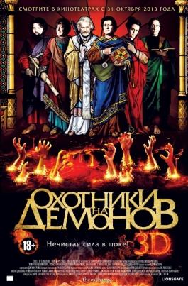 Охотники на демоновHellbenders постер