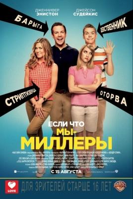 Мы – МиллерыWe're the Millers постер