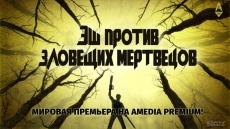 «Дом.ru» и канал AMEDIA Premium HD покажут зрителям зловещих мертвецов и империю стриптиза