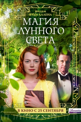 Магия лунного светаMagic in the Moonlight постер
