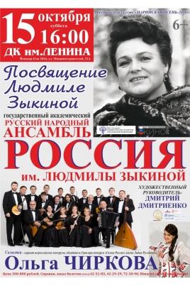 Государственный академический русский народный ансамбль
